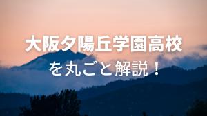 大阪夕陽丘学園高校を丸ごと解説!【評判・進学実績・おすすめ塾】