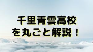 千里青雲高校を丸ごと解説!【評判・進学実績・おすすめ塾】