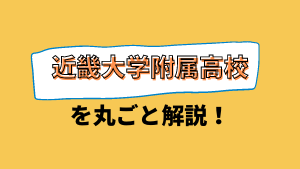 近畿大学附属高校を丸ごと解説!【評判・進学実績・おすすめ塾】