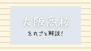 大阪高校を丸ごと解説!【評判・進学実績・おすすめ塾】