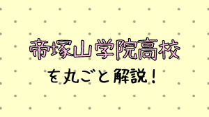 帝塚山学院高校を丸ごと解説!【評判・進学実績・おすすめ塾】