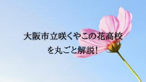 大阪市立咲くやこの花高校を丸ごと解説!【評判・進学実績・おすすめ塾】