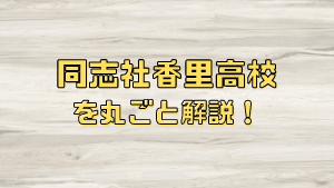 同志社香里高校を丸ごと解説!【評判・進学実績・おすすめ塾】