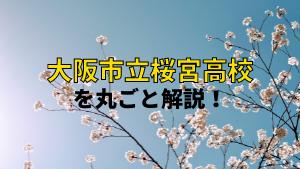大阪市立桜宮高校を丸ごと解説!【評判・進学実績・おすすめ塾】