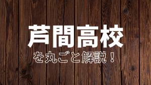 芦間高校を丸ごと解説!【評判・進学実績・おすすめ塾】