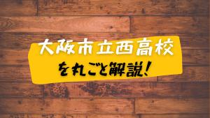 大阪市立西高校を丸ごと解説!【評判・進学実績・おすすめ塾】