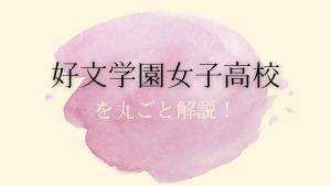 好文学園女子高校を丸ごと解説!【評判・進学実績・おすすめ塾】
