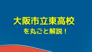 大阪市立東高校を丸ごと解説!【評判・進学実績・おすすめ塾】