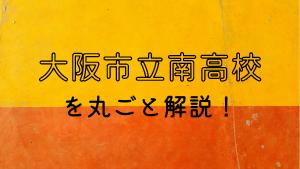 大阪市立南高校を丸ごと解説!【評判・進学実績・おすすめ塾】