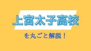 上宮太子高校を丸ごと解説!【評判・進学実績・おすすめ塾】