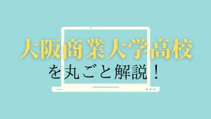 大阪商業大学高校を丸ごと解説!【評判・進学実績・おすすめ塾】