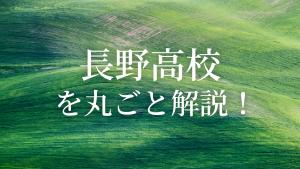 長野高校を丸ごと解説!【評判・進学実績・おすすめ塾】