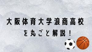 大阪体育大学浪商高校を丸ごと解説!【評判・進学実績・おすすめ塾】