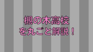 槻の木高校を丸ごと解説!【評判・進学実績・おすすめ塾】
