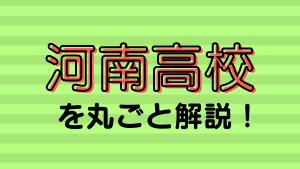 河南高校を丸ごと解説!【評判・進学実績・おすすめ塾】