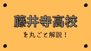藤井寺高校を丸ごと解説!【評判・進学実績・おすすめ塾】