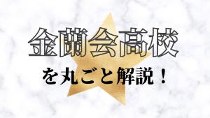 金蘭会高校を丸ごと解説!【評判・進学実績・おすすめ塾】