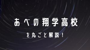 あべの翔学高校を丸ごと解説!【評判・進学実績・おすすめ塾】