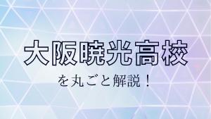 大阪暁光高校を丸ごと解説!【評判・進学実績・おすすめ塾】