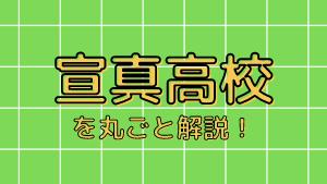 宣真高校を丸ごと解説!【評判・進学実績・おすすめ塾】