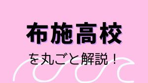 布施高校を丸ごと解説!【評判・進学実績・おすすめ塾】