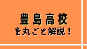 豊島高校を丸ごと解説!【評判・進学実績・おすすめ塾】