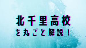 北千里高校を丸ごと解説!【評判・進学実績・おすすめ塾】