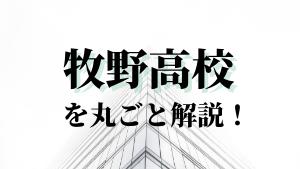 牧野高校を丸ごと解説!【評判・進学実績・おすすめ塾】