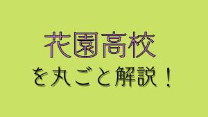 花園高校を丸ごと解説!【評判・進学実績・おすすめ塾】