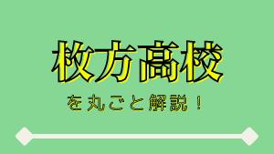 枚方高校を丸ごと解説!【評判・進学実績・おすすめ塾】