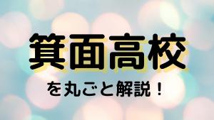 箕面高校を丸ごと解説!【評判・進学実績・おすすめ塾】
