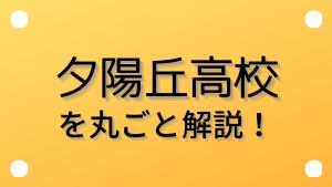 夕陽丘高校を丸ごと解説!【評判・進学実績・おすすめ塾】