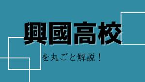 興國高校を丸ごと解説!【評判・進学実績・おすすめ塾】