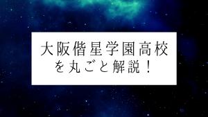 大阪偕星学園高校を丸ごと解説!【評判・進学実績・おすすめ塾】