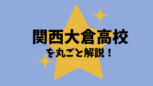 関西大倉高校を丸ごと解説!【評判・進学実績・おすすめ塾】
