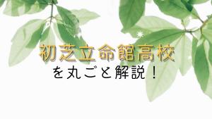 初芝立命館高校を丸ごと解説!【評判・進学実績・おすすめ塾】