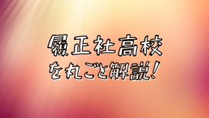 履正社高校を丸ごと解説!【評判・進学実績・おすすめ塾】