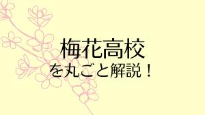 梅花高校を丸ごと解説!【評判・進学実績・おすすめ塾】