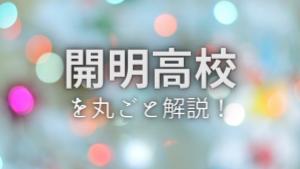 開明高校を丸ごと解説!【評判・進学実績・おすすめ塾】