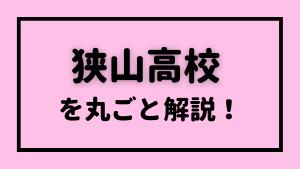狭山高校を丸ごと解説!【評判・進学実績・おすすめ塾】