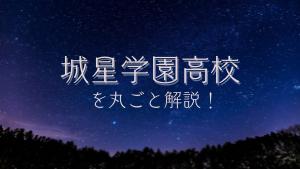 城星学園高校を丸ごと解説!【評判・進学実績・おすすめ塾】