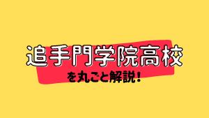 追手門学院高校を丸ごと解説!【評判・進学実績・おすすめ塾】