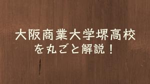 大阪商業大学堺高校を丸ごと解説!【評判・進学実績・おすすめ塾】