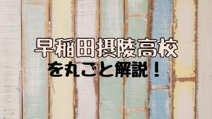 早稲田摂陵高校を丸ごと解説!【評判・進学実績・おすすめ塾】