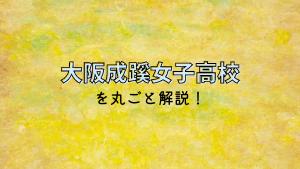大阪成蹊女子高校を丸ごと解説!【評判・進学実績・おすすめ塾】