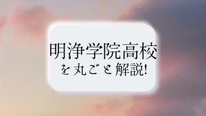 明浄学院高校を丸ごと解説!【評判・進学実績・おすすめ塾】