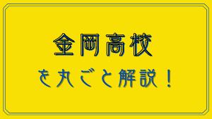 金岡高校を丸ごと解説!【評判・進学実績・おすすめ塾】