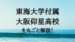 東海大学付属大阪仰星高校を丸ごと解説!【評判・進学実績・おすすめ塾】