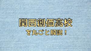 関西創価高校を丸ごと解説!【評判・進学実績・おすすめ塾】