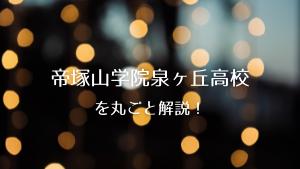 帝塚山学院泉ヶ丘高校を丸ごと解説!【評判・進学実績・おすすめ塾】
